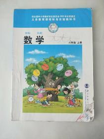 小学数学课本 六年级 上册 北师版(有笔记)