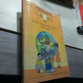 英语第4册