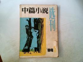 中篇小说选刊?1984年5