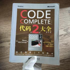 代码大全:(第2版)(英文版)