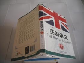 英国语文 5