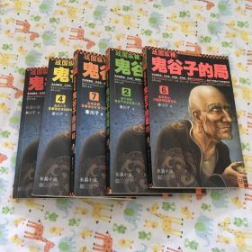 战国纵横:鬼谷子的局,2,4,6,7共5册