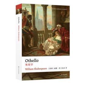 牛津英文经典:奥赛罗