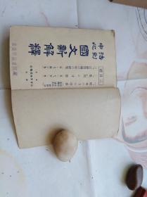 民国原版日文课本类:法则中心国文新解释。厚册。昭和四年1929年版。漂亮的版权票。盖重庆市图书馆藏章。没有封面封底