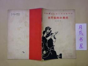 支援越南抗美斗争文艺节目:关不住的小老虎(独幕话剧)