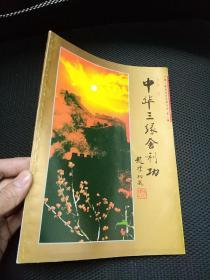 中华三缘舍利功   16开  具体看图