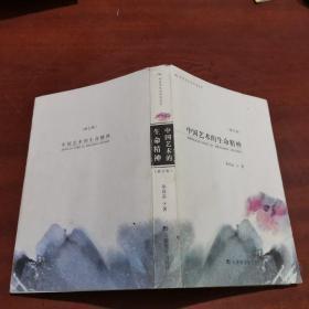中国艺术的生命精神(修订版)