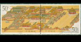 1996-3沈阳故宫邮票