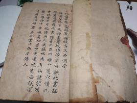 河南少林寺的傷科書
