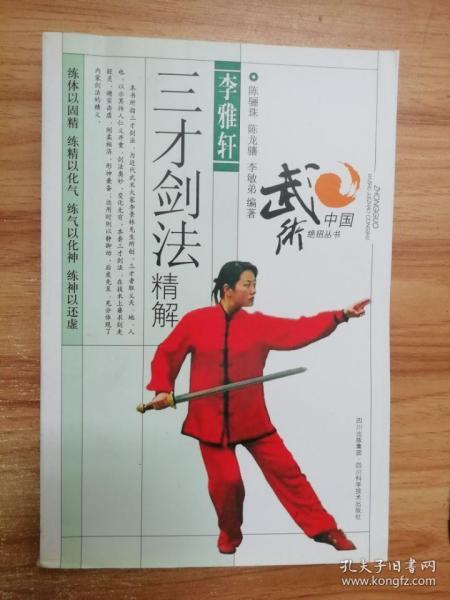 李雅轩三才剑法精解