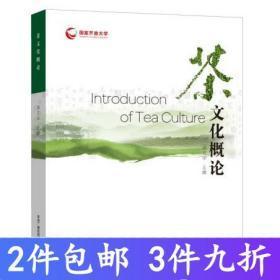 二手茶文化概论 陈文华 国家开放大学出版社 9787304062392
