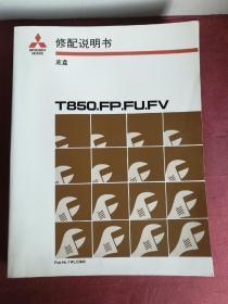 三菱汽车 修配说明书 底盘 T850.FP.FU.FV