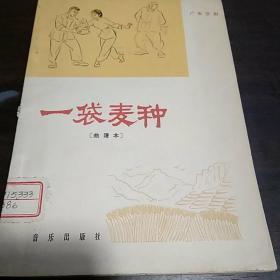 广东汉剧《一袋麦种》曲谱本