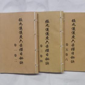 张九仪仪度六壬择日秘诀(六卷),手工线装影印本