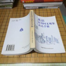 英语常用同义现象表达手册