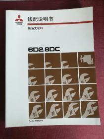 三菱汽车 修配说明书 柴油发动机 6D2.8DC