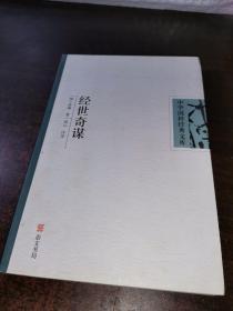经世奇谋:中华国粹经典文库