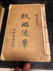 劉海粟民國版名著 歐游隨筆。民國二十四年三月印刷發行打32開