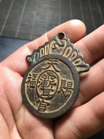清代天官赐福令牌太极八卦铜牌花钱一枚,长5.47厘米,宽4.56厘米,厚0.24厘米,皮壳老辣。