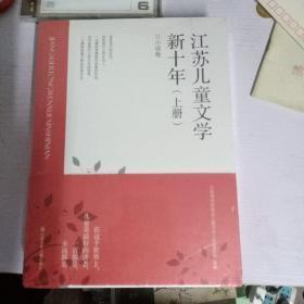 江苏儿童文学新十年   上 下