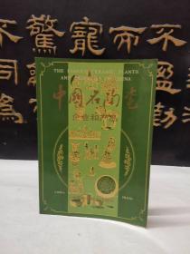 中国名陶瓷企业和产品