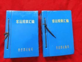 1993年铁道部巜客运规章汇编》上下两册(厚9厘米)