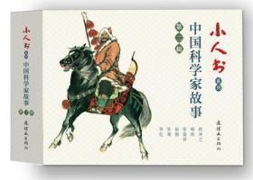 小人书系列-中国科学家故事第二辑(套装6册)