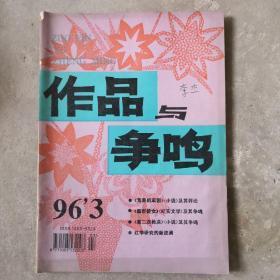 作品与争鸣,1996-3