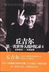 全新正版图书 危机-东线战争-次大战回忆录-4 (英)丘吉尔(Winston S. Churchill)著 译林出版社 9787544741347 书海情深图书专营店
