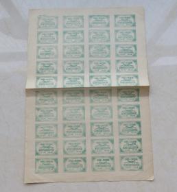 {会山书院}33#1960年代(邮-1222)号-中国人民邮政收到已破邮局代封纸1版折版总共无齿40枚