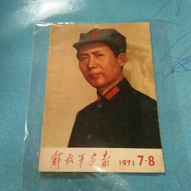 解放军画报1971年7--8期(5张林彪像全,无涂画,40页不缺】
