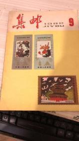 集邮 1982 9