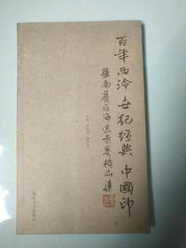百年西泠世纪经典中国印华南赛区海选参赛精品集