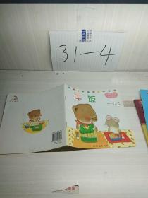 小熊宝宝绘本。