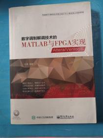 数字调制解调技术的MATLAB与FPGA实现——Altera/Verilog版  光盘一张 见图