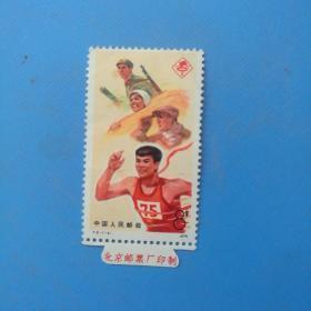 中华人民共和国第三届运动会(第四枚体育为工农兵服务,北京邮票厂印制的厂名称未拆开)