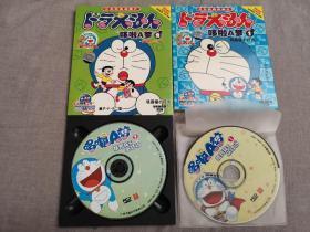 哆啦A梦1和9(正版盒装VCD,1机器猫与小叮当,9猫也成立公司了,两盘合售)