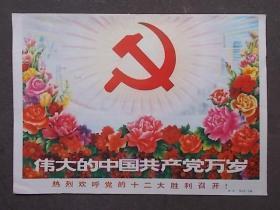 伟大的中国共产党万岁——热烈欢呼党的十二大胜利召开(16开彩色宣传画)
