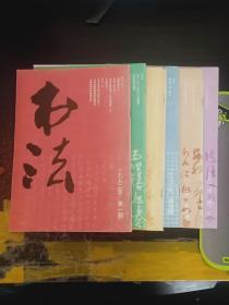 书法1992年第1-6期【全6册】