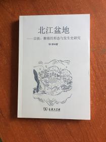 北江盆地:宗族、聚落的形态与发展史研究