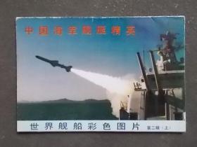 中国海军舰艇精英   明信片 10张