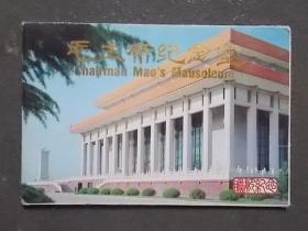 毛主席纪念堂  明信片(9张)