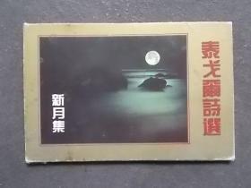明信片:泰戈尔诗选 新月集(9张)