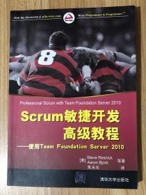 Scrum敏捷开发高级教程:使用Team Foundation Server 2010  Professional Scrum with Team Foundation Server 2010 9787302308294