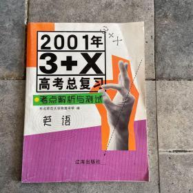 2001年3+X高考总复习 考点解析与测试(英语)