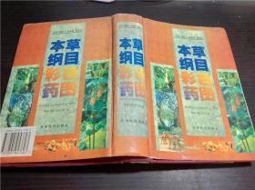本草纲目彩色药图 邱德文等主编 贵州科技出版社 1999年1版1印 大32开硬精装