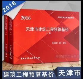 2016版天津市建筑装饰装修工程预算基价_天津市2016年预算定额