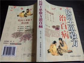 民间土单验方治百病 赵玉玲 主编  中国建材工业出版 2004年 大32开平装