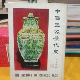 中国玉器历代史【张文骥签赠本】1978年初版