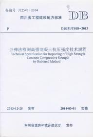 回弹法检测高强混凝土抗压强度技术规程DBJ51/T018-2013正版书籍